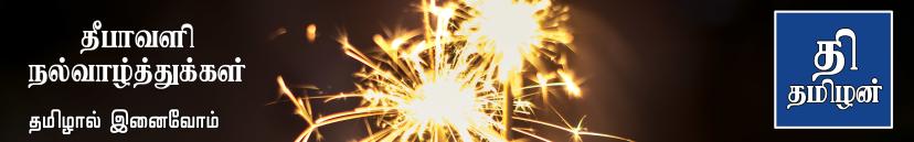 TheTamilan_HeaderImage_Diwali